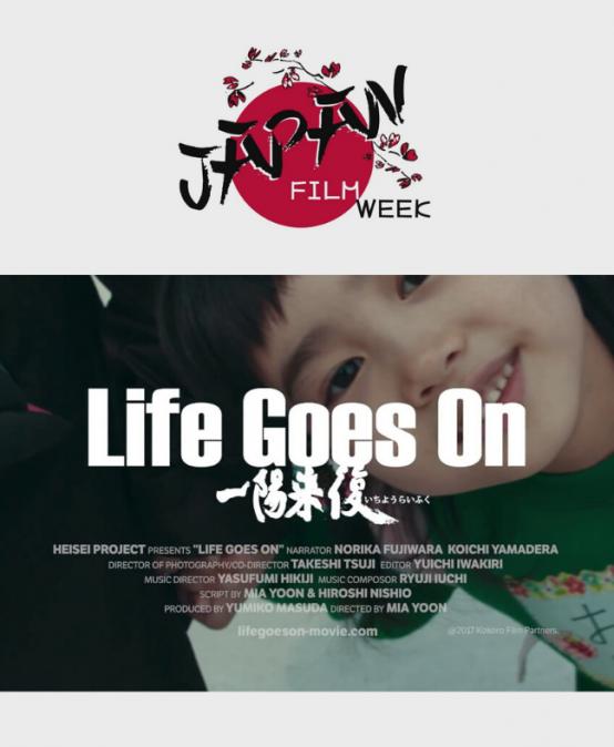 SU, Japan Foundation, Manila to hold film showing, workshop